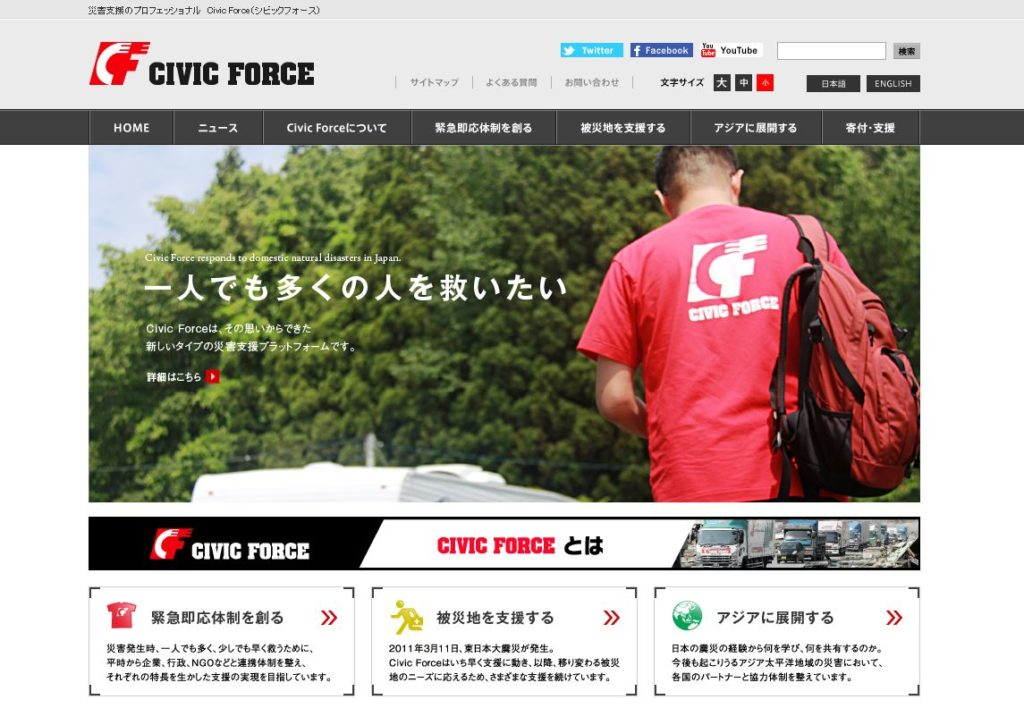 screenshot-civic-force