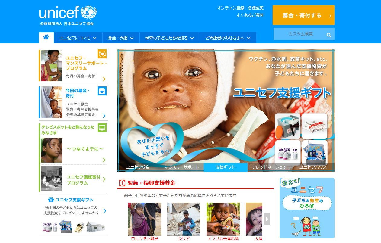 screenshot-unicef