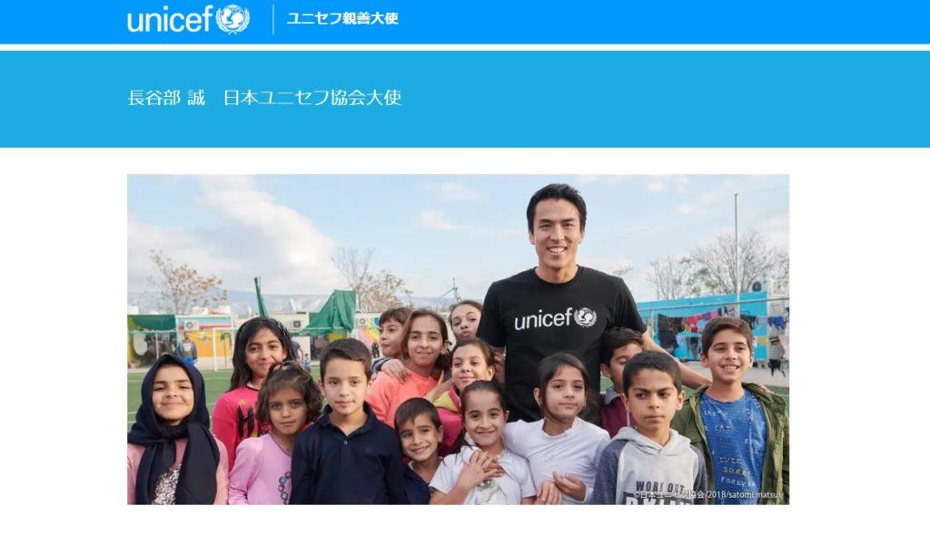 日本ユニセフ協会大使とは