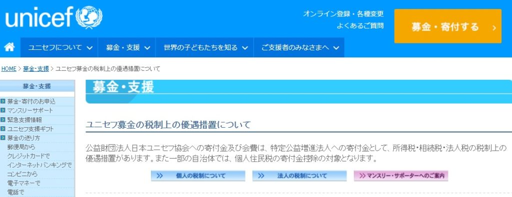 怪しい ユニセフ 要注意・国連ユニセフと日本ユニセフは別ものです。日本ユニセフは詐欺団体です。